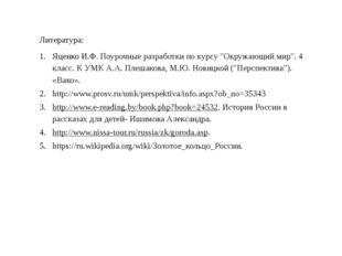 """Литература: Яценко И.Ф. Поурочные разработки по курсу """"Окружающий мир"""". 4 кла"""