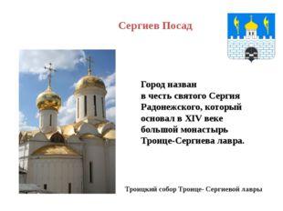 Город назван в честь святого Сергия Радонежского, который основал в XIV веке