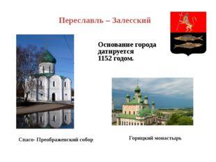 Основание города датируется 1152 годом. Переславль – Залесский Спасо- Преобра