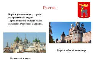 Ростов Первое упоминание о городе датируется 862 годом. Город Золотого кольца