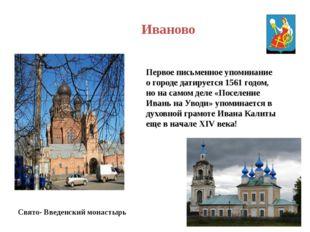 Иваново Первое письменное упоминание о городе датируется 1561 годом, но на са