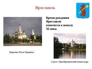 Ярославль Время рождения Ярославля относится к началу XI века. Церковь Ильи П