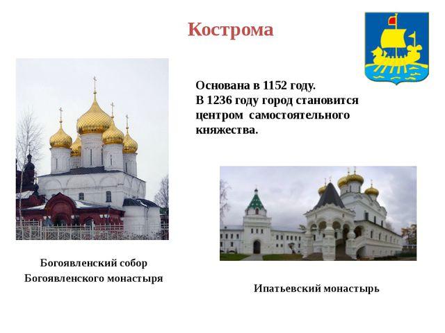 Кострома Основана в 1152 году. В 1236 году город становится центром самостоят...