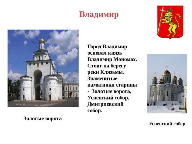 Город Владимир основал князь Владимир Мономах. Стоит на берегу реки Клязьмы....