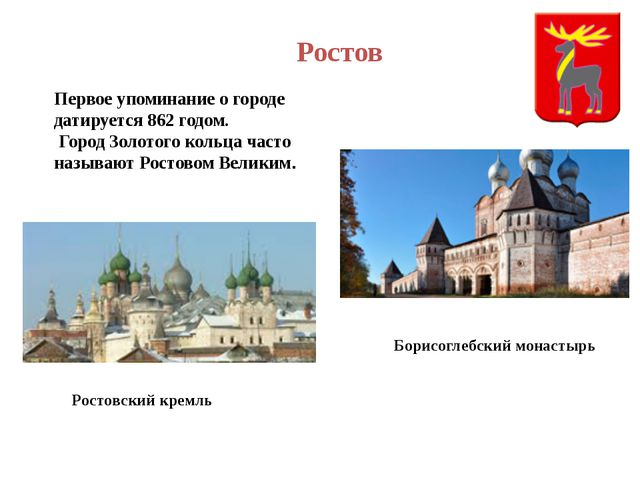 Ростов Первое упоминание о городе датируется 862 годом. Город Золотого кольца...