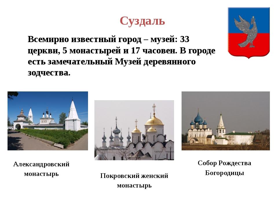 Всемирно известный город – музей: 33 церкви, 5 монастырей и 17 часовен. В гор...