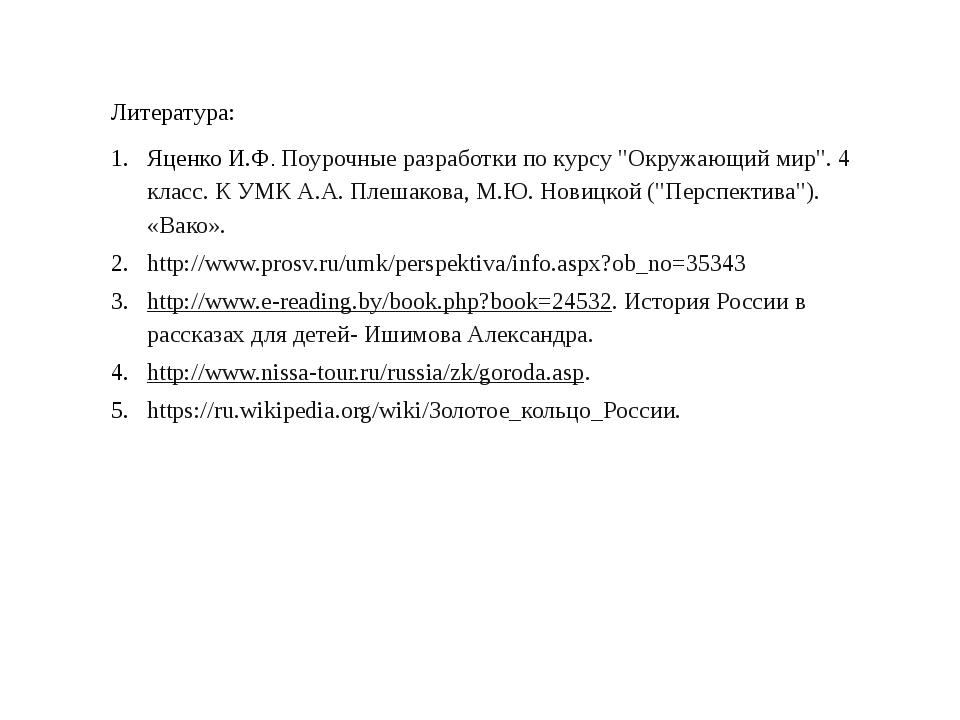 """Литература: Яценко И.Ф. Поурочные разработки по курсу """"Окружающий мир"""". 4 кла..."""