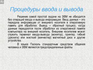 Процедуры ввода и вывода Решение самой простой задачи на ЭВМ не обходится бе