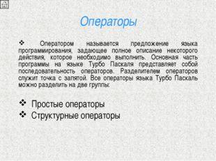 Операторы Оператором называется предложение языка программирования, задающее