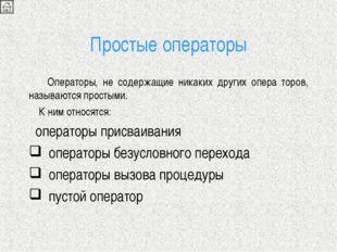 Простые операторы Операторы, не содержащие никаких других опера торов, называ