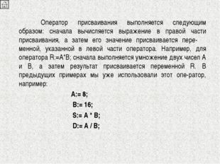 Оператор присваивания выполняется следующим образом: сначала вычисляется выр