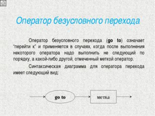 Оператор безусловного перехода Оператор безусловного перехода (go to) означа