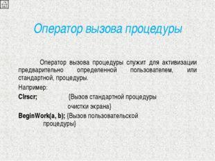 Оператор вызова процедуры Оператор вызова процедуры служит для активизации п