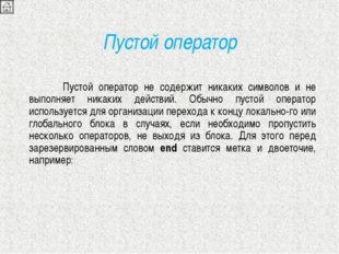 Пустой оператор Пустой оператор не содержит никаких символов и не выполняет
