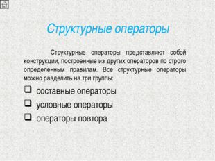 Структурные операторы Структурные операторы представляют собой конструкции, п