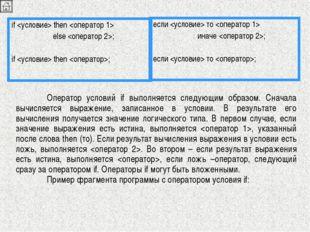 if  then  else ; if  then ; если  то   иначе ; если  то ; Оператор условий