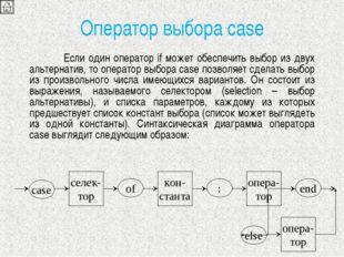 Оператор выбора case Если один оператор if может обеспечить выбор из двух ал