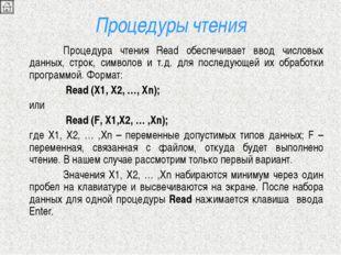 Процедуры чтения Процедура чтения Read обеспечивает ввод числовых данных, ст