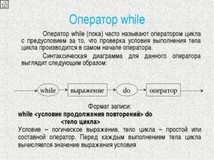 Оператор while Оператор while (пока) часто называют оператором цикла с преду