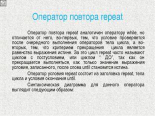 Оператор повтора repeat Оператор повтора repeat аналогичен оператору while,