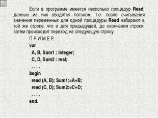 Если в программе имеется несколько процедур Read, данные из них вводятся пот