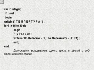var I : integer; F : real ; begin writeln (' Т Е М П Е Р Т У Р А ') ; for I :