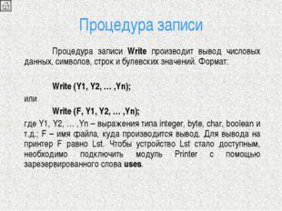 Процедура записи Процедура записи Write производит вывод числовых данных, си