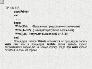 П Р И М Е Р. uses Printer; var  . . . begin  Write(234);{Выражение пред