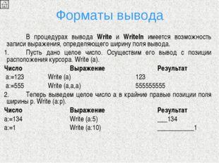 Форматы вывода В процедурах вывода Write и Writeln имеется возможность запи