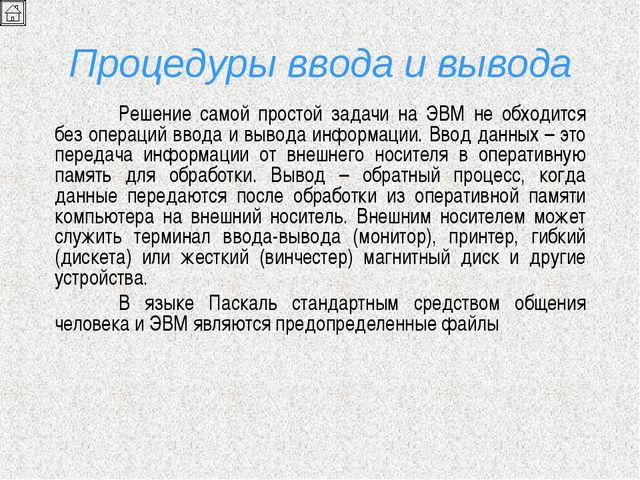 Процедуры ввода и вывода Решение самой простой задачи на ЭВМ не обходится бе...