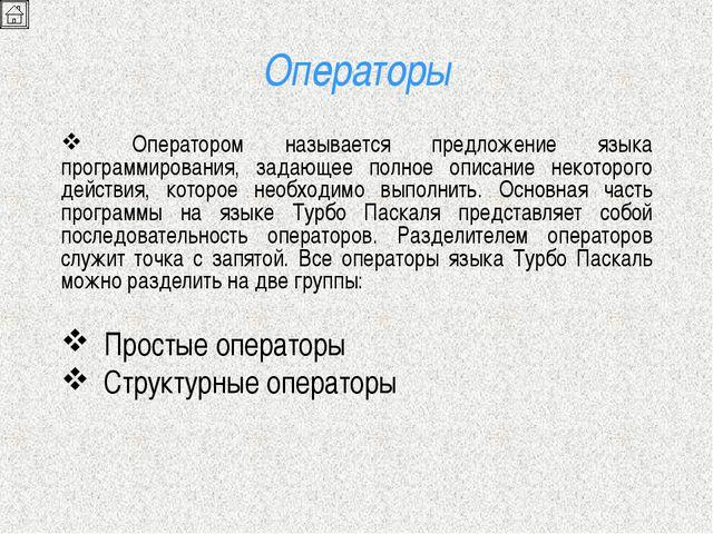 Операторы Оператором называется предложение языка программирования, задающее...