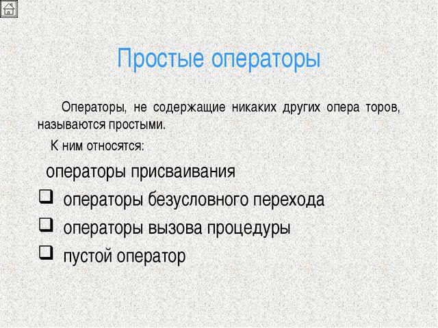 Простые операторы Операторы, не содержащие никаких других опера торов, называ...