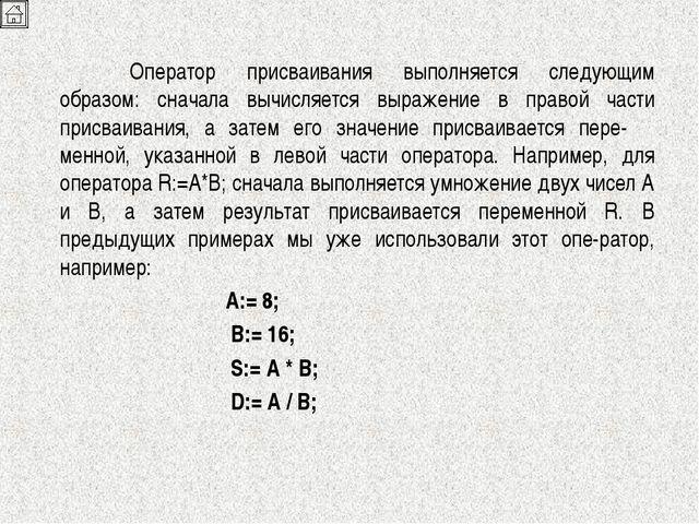 Оператор присваивания выполняется следующим образом: сначала вычисляется выр...