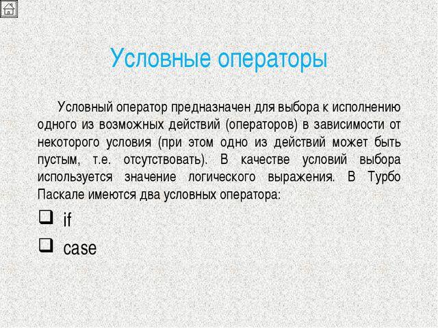 Условные операторы Условный оператор предназначен для выбора к исполнению одн...