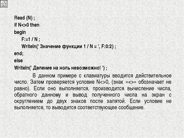 Read (N) ; if N0 then begin F:=1 / N ; Writeln(' Значение функции 1 / N = ',...