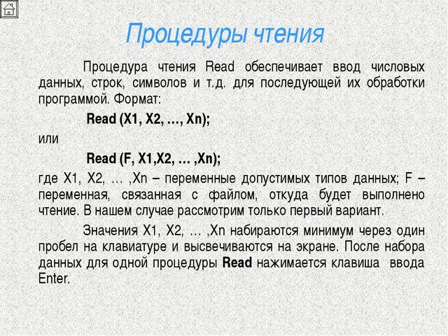 Процедуры чтения Процедура чтения Read обеспечивает ввод числовых данных, ст...