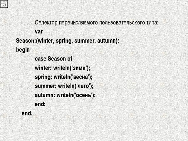 Селектор перечисляемого пользовательского типа: var Season:(winter, spring,...
