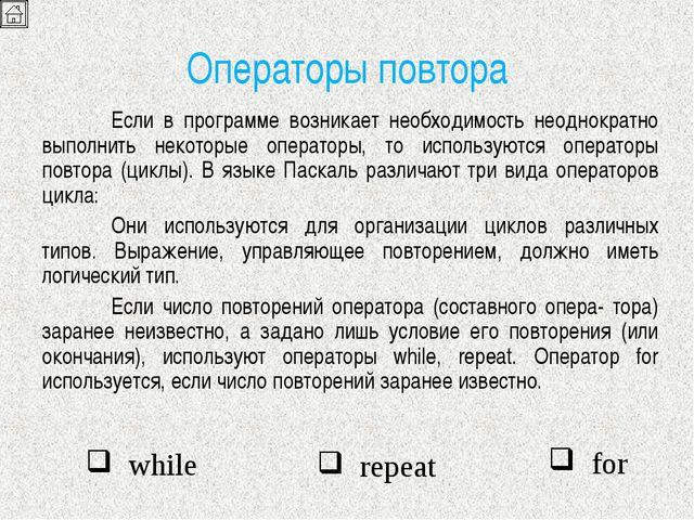 Операторы повтора Если в программе возникает необходимость неоднократно выпо...
