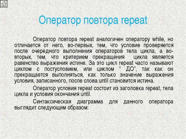 Оператор повтора repeat Оператор повтора repeat аналогичен оператору while,...