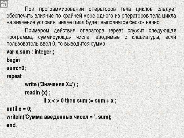 При программировании операторов тела циклов следует обеспечить влияние по кр...