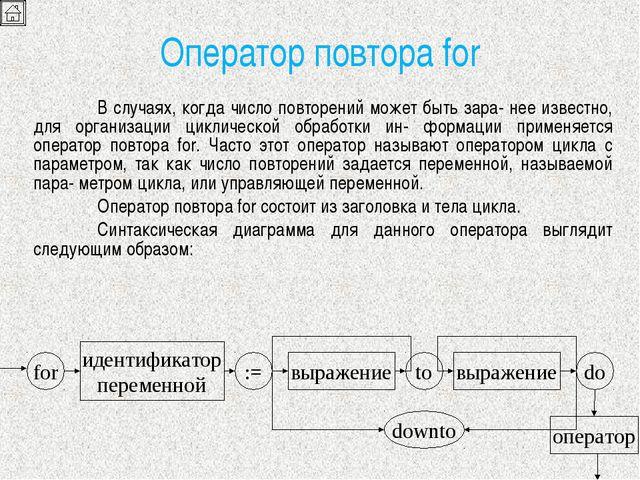 Оператор повтора for В случаях, когда число повторений может быть зара- нее...