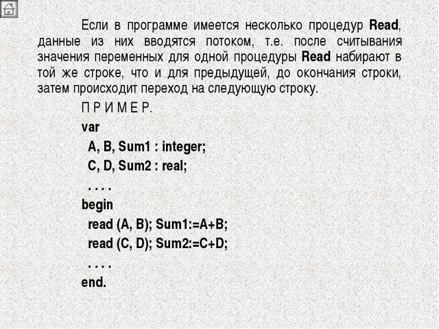 Если в программе имеется несколько процедур Read, данные из них вводятся пот...