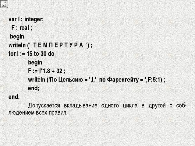 var I : integer; F : real ; begin writeln (' Т Е М П Е Р Т У Р А ') ; for I :...