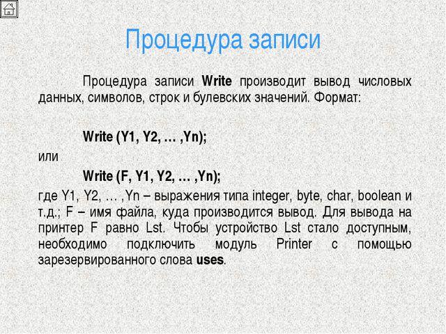 Процедура записи Процедура записи Write производит вывод числовых данных, си...
