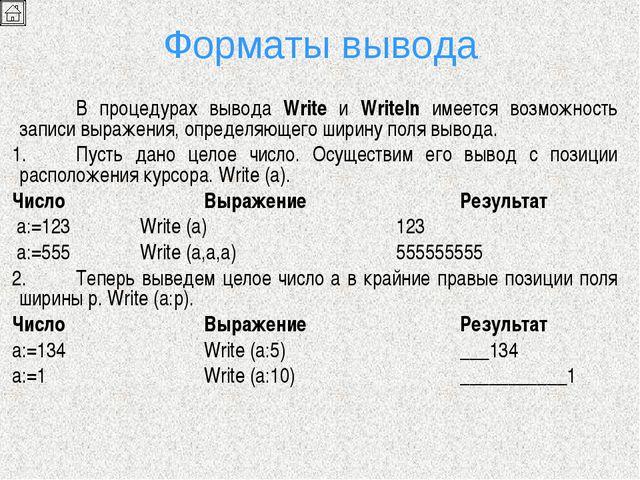 Форматы вывода В процедурах вывода Write и Writeln имеется возможность запи...