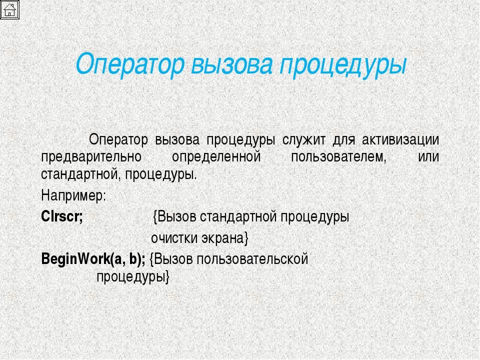 Оператор вызова процедуры Оператор вызова процедуры служит для активизации п...