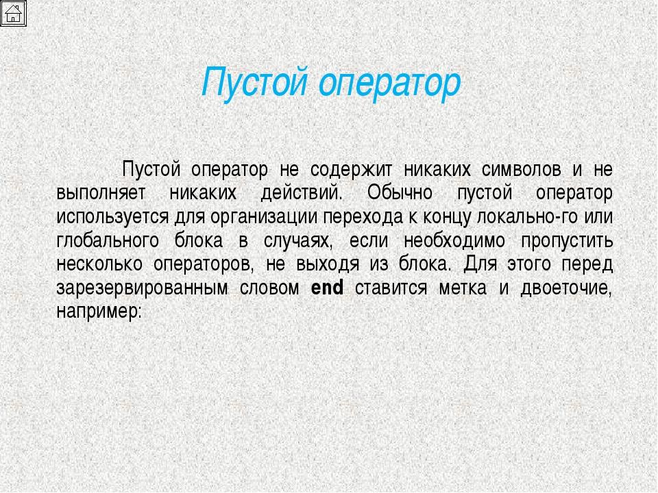 Пустой оператор Пустой оператор не содержит никаких символов и не выполняет...