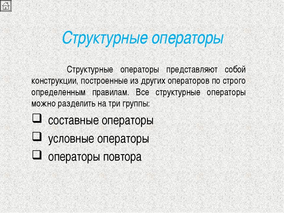 Структурные операторы Структурные операторы представляют собой конструкции, п...