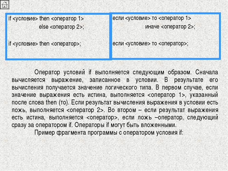 if  then  else ; if  then ; если  то   иначе ; если  то ; Оператор условий...