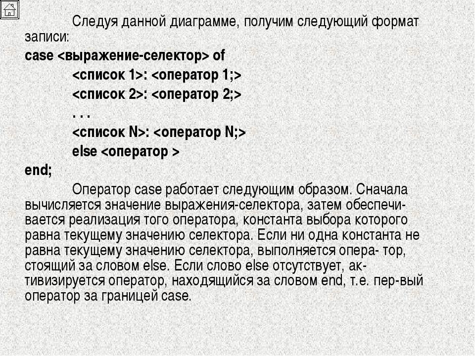 Следуя данной диаграмме, получим следующий формат записи: case  of :  :...